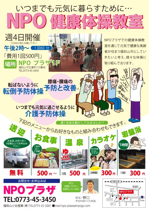 NPOプラザ・福知山健康体操教室