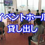 NPOプラザ・福知山 イベントホールの貸し出し
