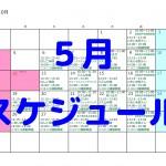 スタジオ予約状況<4月・5月>