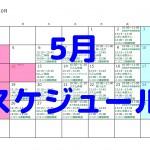 スタジオ予約状況<5月・6月>