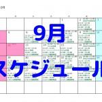 スタジオ予約状況<9月>