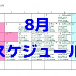 スタジオ予約状況<8月>