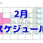 スタジオ予約状況<2月・3月>