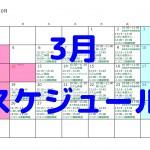 スタジオ予約状況<3月・4月>