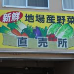 地場産 野菜直売